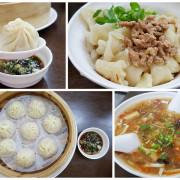 【高雄苓雅】浙江俞記 湯包水餃專賣店。爆汁小籠湯包