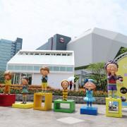 ▌新竹免費景點 ▌新竹科學園區|台積電交大能源教育館|幾米許願小童 ♡