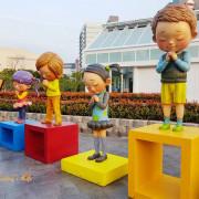 【新竹旅遊】竹科療癒系拍照景點《幾米許願小童》台積電交大能源教育館