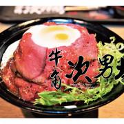 吃。台南|粉嫩牛肉玫瑰火山丼,滿滿的肉超滿足「牛角次男坊-台南新光西門店」。