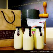 【台北大安】心豆作坊 有機濃豆乳  每一口都濃醇香 心豆、米香也好吃 安和路/信義安和捷運站 體驗團