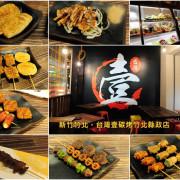 新竹竹北台灣壹碳烤。獨特醬料搭配多種串燒碳烤選擇