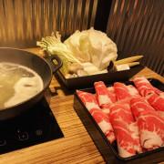 [食記・桃園]鍋牛鍋物 藝文特區周邊工業風鍋物