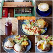 桃園龜山.森林咖啡二號 bosque cafe no.2