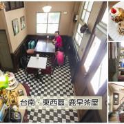 【吃喝.台南】鹿早茶屋~台南老洋房改建的早午餐店,懷舊復古氣氛超濃厚