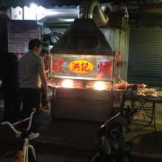[新北新莊]宵夜好吃到無法停止|洪記碳烤
