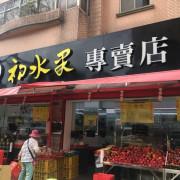 【初水果】優質蔬果攤販,營養滿分的紐西蘭黃金奇異果