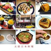 懷石料理的精緻,帶著台式懷舊風--太郎日本料理体驗心得