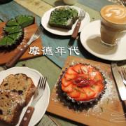 【台中 北區】Modism Café 摩德年代 ➤ 隱身在繁雜城市的貓咪咖啡館 ~ 朋友下午茶/一個人的午後都很適合 ~ 摩德塔超好吃 !!!