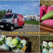 新竹小蜜蜂團購公車。有機無毒農產品直送,團購、小量購買皆可送達
