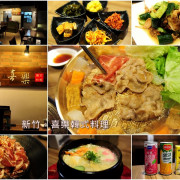 新竹北門街喜樂韓式料理山上的階梯。懷舊老屋好氣氛中品嘗美味韓國料理