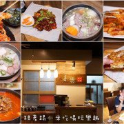 喜樂韓式料理.山上的階梯。老宅裡吃著道地韓國料理。明太子炒飯。石鍋拌飯。炸雞。泡菜豬肉鍋。海鮮煎餅--踢小米食記