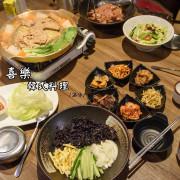 新竹市美食》喜樂韓式料理 家庭風韓味美食 銅盤燒肉味美大份量 多人聚餐的好去處 - 滿分的旅遊札記