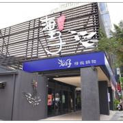 台中北屯區火鍋店))海王子鍋物