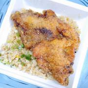 7-11椒鹽大雞排炒飯