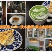 捷運淡水站.空兩格 Café 淡水巷弄復古咖啡館
