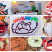 【食記Food】新北中和│WAWA樂園。 WAWA LAND餐點平價、環境溫馨的可愛風餐廳
