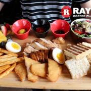 [雙連站]RAYCA Coffee & Platform~不限時咖啡館 全時段美味餐點 自家烘焙手沖咖啡 - ifunny 艾方妮的遊樂場