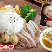 【台南美食】善化區 胡舍小館。料理具創意的人氣小館。濃咖哩豬蓋澆飯。紅蔥油雞飯 ❤❤