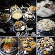 蒸火鍋-錵鑶~板橋宵夜美食︱板橋美食︱美食王國