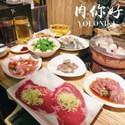 台北美食 肉你好Yoloniku-上班族的深夜燒肉食堂