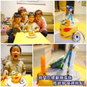 【親子】酷崎獅 童趣糕點。男孩子瘋狂的戰鬥陀螺翻糖蛋糕。波比3歲生日。客製化造型蛋糕。慶生蛋糕。手作蛋糕課程