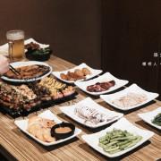 【 台北 | 捷運忠孝復興站 】串燒殿|隱身在台北東區$499、$699 吃到飽喝到飽的串燒店【 哪裡人,你說呢。】