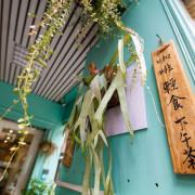 [吃喝]滿室咖啡香的小清新花室~Lab Café。