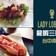 台中南屯-奢華美食   整隻龍蝦當作餡料的三明治