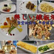 【台南中西區】『樂しい鐵板燒』~商業午餐150元,超值套餐250元,紮實的美味,平價的享受。