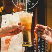 周末夜微醺.新美街酒醋迷.夏夜來杯迷人特調吧!!