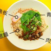 吃。台南|北區。傳統小吃。意麵麵條厲害「 天天意麵」。