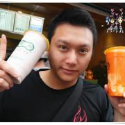 炎術桃園店~超好喝的養身飲料,埔里必喝朝聖名店來桃園開了!