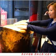 就是愛財神!!造訪全台灣最早的財神爺廟,雲林北港-武德宮(五路財神)(開基祖廟)(古蹟寺廟)