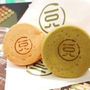 【新竹】一口八(108)抹茶茶廊在新竹遠東巨城快閃,外皮鬆軟內餡不死甜,抹茶濃郁好美味。