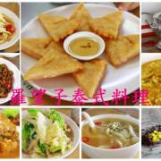 【食記】台南東區~羅望子泰式料理‧夏日炎炎就是需要酸酸甜甜這一味