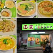 【台南永康區】『田園素食餐飲坊 大灣店』~中西、西式、日式、韓式選擇好多樣,口味大眾化接受度高的素食餐坊