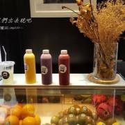 [台中♥北區]UncleDrink 大叔飲。天然。活力。奇特。以梨子汁取代糖