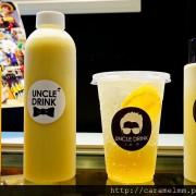 【台中北區】UncleDrink 大叔飲 以梨汁取代糖水 健康系果汁飲 一中街飲料推薦  體驗團