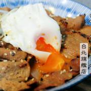 燒肉丼販 台北東區平價燒肉丼販