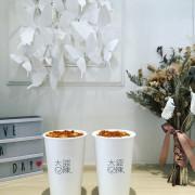 【台北 / 大稻埕商圈】好喝新奇又好玩的月老奶茶與烏魚子奶蓋茶