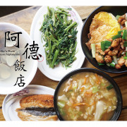 吃。高雄|狂料理。鳳山超人氣平價蔥爆飯/三鮮燴飯/虱目魚「阿德飯店」。