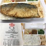 公司內部教育訓練便當《古香Gushiang複合餐飲》超大份量的鯖魚便當‧肉質香酥