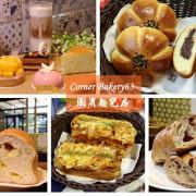 [林口 美食]Corner Bakery 63 國賓麵包房~林口必吃 五星飯店麵包/每週三品牌日/不收服務費下午茶 - ifunny 艾方妮的遊樂場