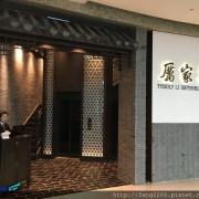 (台北信義區)宮廷御膳料理-厲家菜
