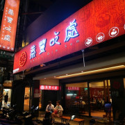 【板橋府中站】蒸豐吃處  -港式飲茶的平價餐廳