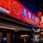【新北】蒸豐吃處 平價港式飲茶餐廳 板橋府中站