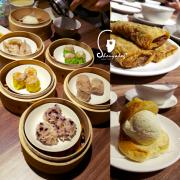 【港式飲茶】平價又多元的好港味 蒸豐吃處 in板橋