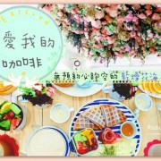 2017台中早午餐/愛我的咖啡 CAFÉ Alfred/少女必報到/乾燥花海超完美擺盤輕食系列/
