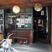 台北大安。大隱酒食